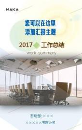 述职报告 年度工作总结汇报 工作总结 工作报告 年终总结 机关事业单位集团企业年度总结 个人总结 部