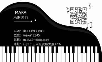 简约音乐兴趣班培训老师名片