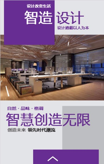 15页紫色高端大气企业推广