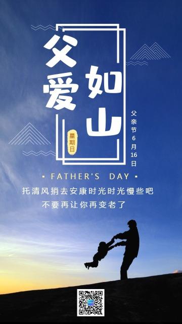 简约文艺通用父亲节贺卡手机版祝福海报