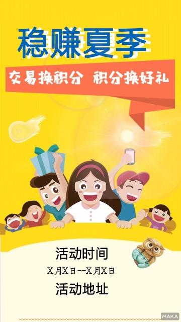 夏季产品/活动促销扁平风格卡通海报