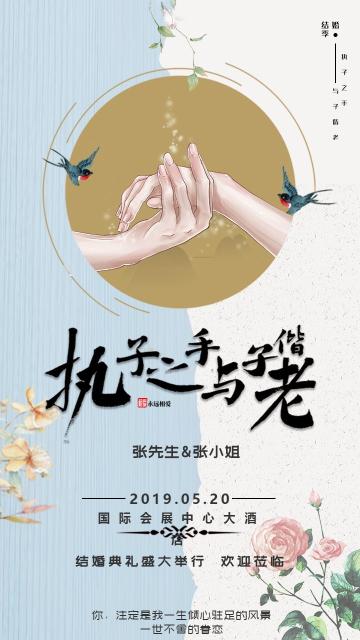 手绘古风清新文艺结婚婚礼邀请函请柬