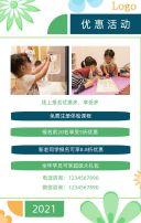 绿色简约国际幼儿园招生手册H5