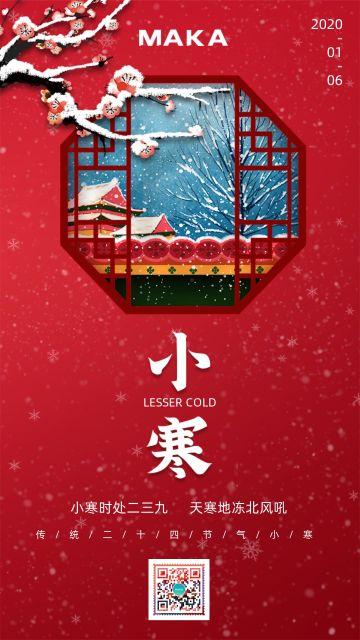 简约红色小寒节气宣传海报