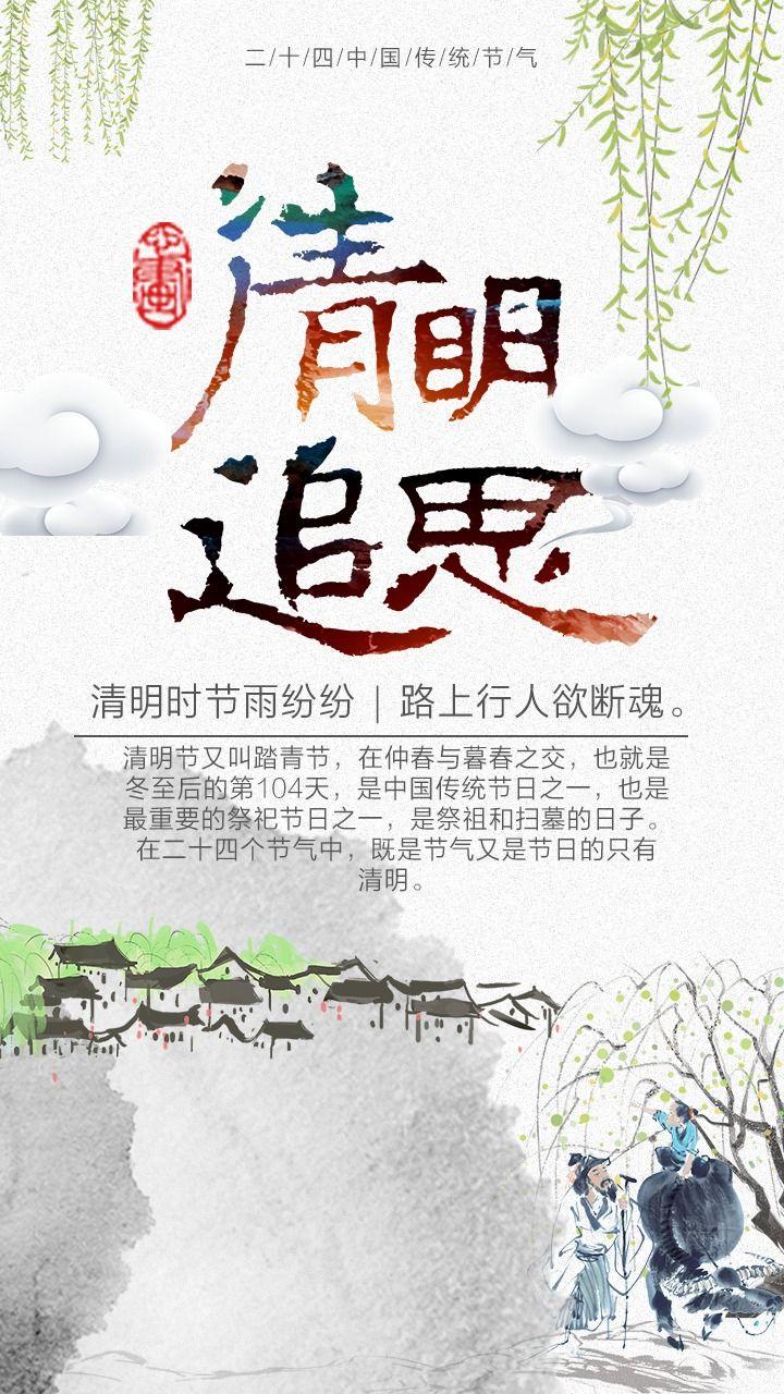中国风清明节传统文化习俗宣传知识普及海报