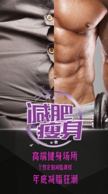黑色简约时尚健身房瘦身减脂宣传营销视频