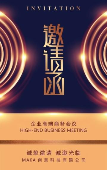 高端大气现代时尚炫酷活动展会酒会晚会宴会开业发布会邀请函H5模板