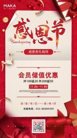 红色简约大气风格感恩节会员储值活动商家促销手机海报