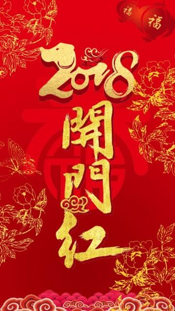 新年贺卡中国风红色