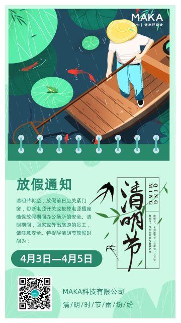 绿色清新清明放假通知海报模板