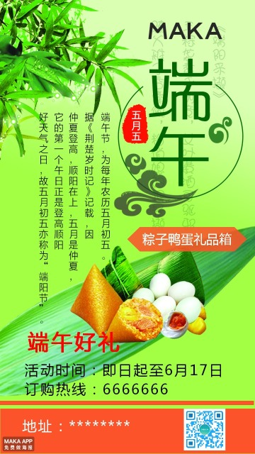 绿色清新端午节促销活动宣传