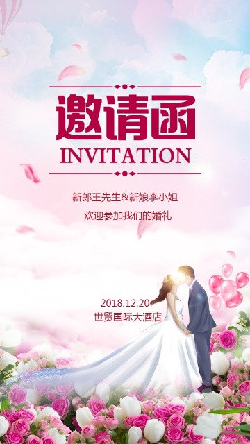 浪漫婚礼婚宴结婚邀请函