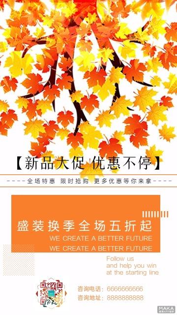 秋季新品大促 简约枫叶海报