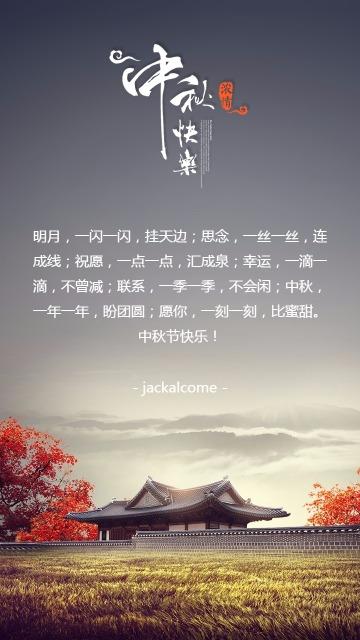 【中秋节1】中秋节贺卡送祝福企业个人通用海报