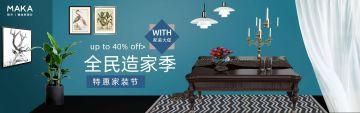 蓝色简约电商淘宝家具茶几促销banner模板
