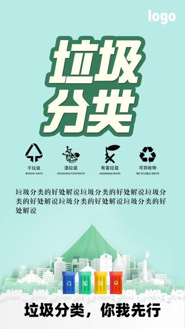 垃圾分类推行绿色环保公益活动上门服务海报模板