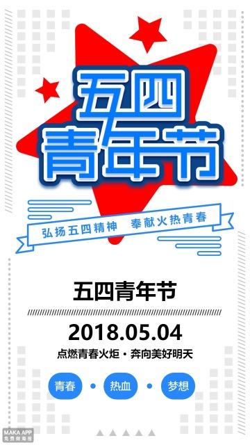 五四青年节海报54青年节红蓝现代海报