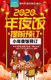 中国风设计风格红色喜庆餐饮行业小年年夜饭提前预订H5模版