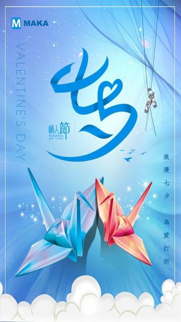 创意唯美七夕情人节宣传海报