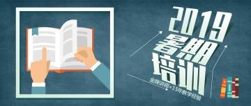 扁平简约暑期班暑假班招生培训宣传公众号封面