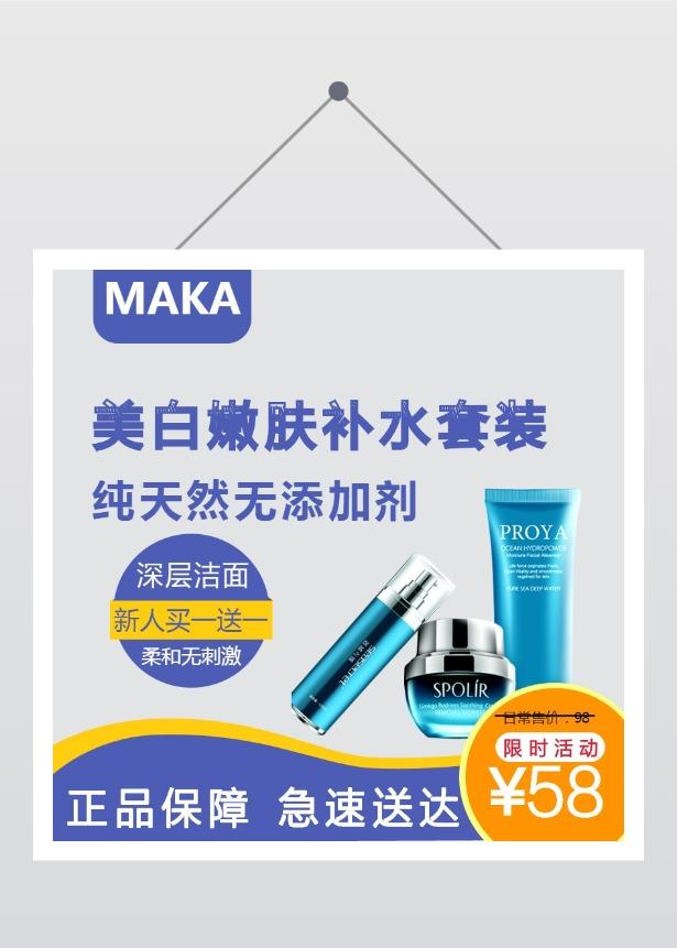 蓝色简洁美容护肤宣传促销特卖电商主图直通车