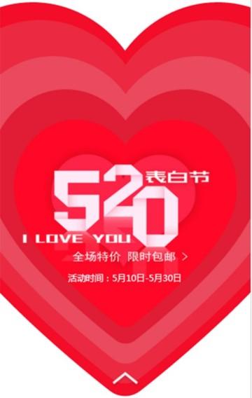520情人节告白、520特惠活动、520优惠大放送,520情人节礼品、活动促销、