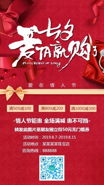 七夕情人节高端红色珠宝店商场商城节日促销宣传海报