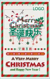 圣诞节商场促销模板