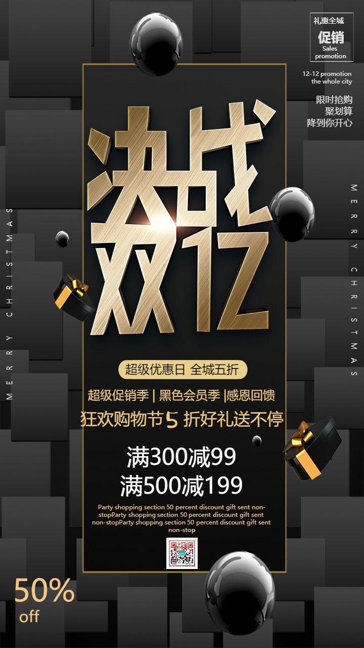 时尚炫酷决战双十二 店铺双十二节日促销