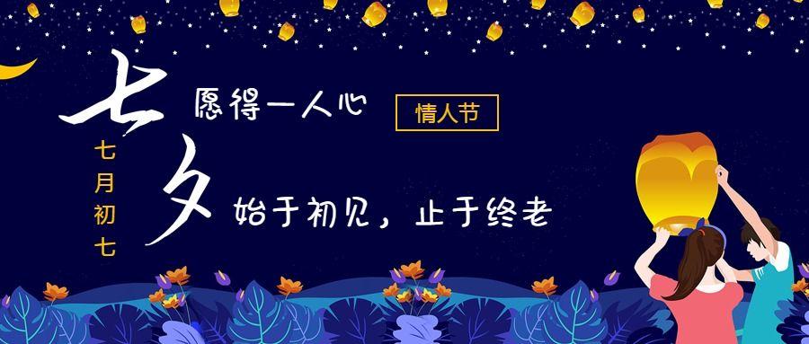 手绘插画风七夕情人节告白促销宣传微信公众号封面