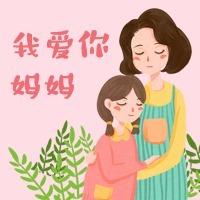 卡通手绘可爱粉色母情节公众号次条