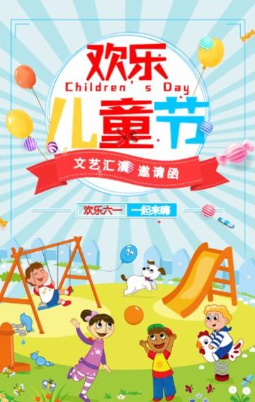 蓝色可爱六一儿童节幼儿园节日活动文艺演出宣传H5
