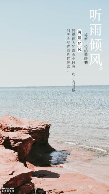 风景区宣传海报