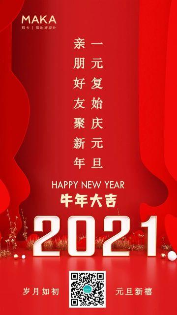 红色简约宣传新年祝福海报