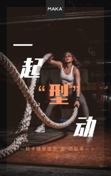时尚炫酷简约大气健身运动宣传H5模板