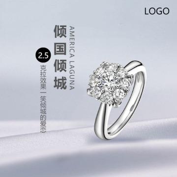 清新简约消费制造奢侈品珠宝首饰戒指促销电商主图