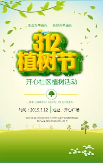 312植树节公益活动邀请清新通用H5模板