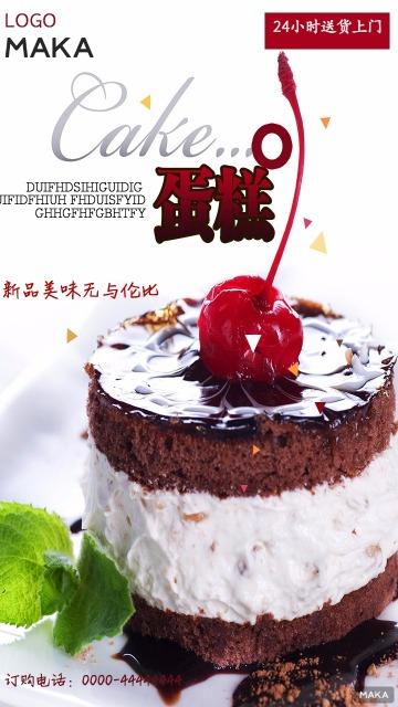 新品蛋糕宣传海报