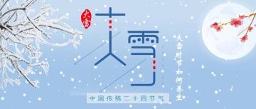 卡通动漫风二十四节气之大雪节气养生知识普及公众号封面大图