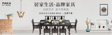 灰色简约电商淘宝家具餐桌促销banner模板