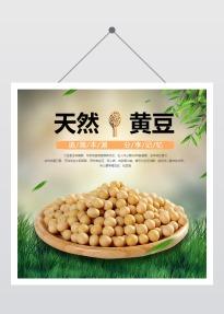 清新简约百货零售五谷杂粮黄豆促销电商主图