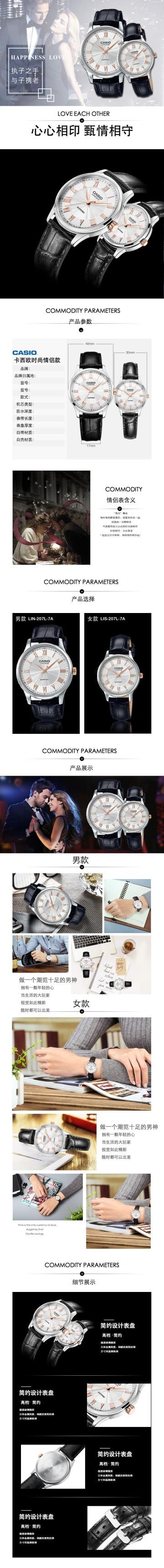 简约浪漫时尚手表电商详情图