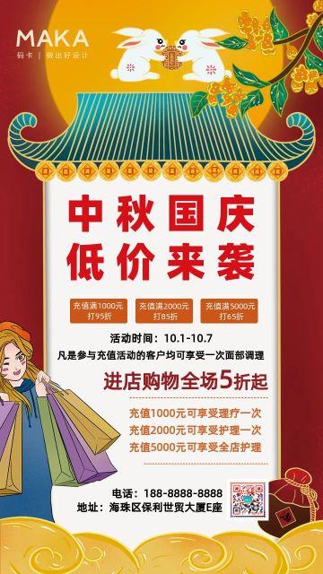 中秋国庆双节商场促销海报