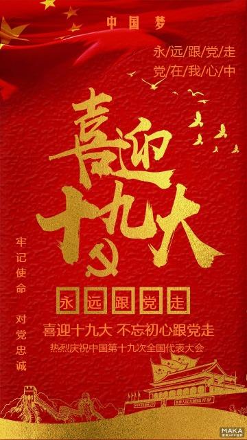 革命红色喜迎十九大政府机构通用宣传海报