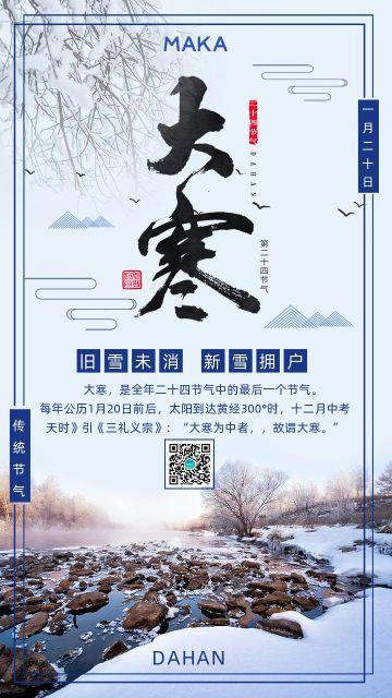 蓝色简约清新风大寒节气日签手机海报