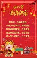 新年贺卡/春节贺卡/祝福贺卡/2018红色喜庆春节贺卡/高端大气时尚/个人企业公司通用新年祝福贺卡/