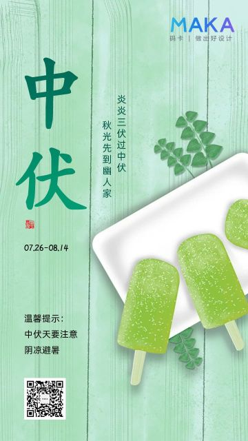 绿色小清新风格中伏节气宣传海报