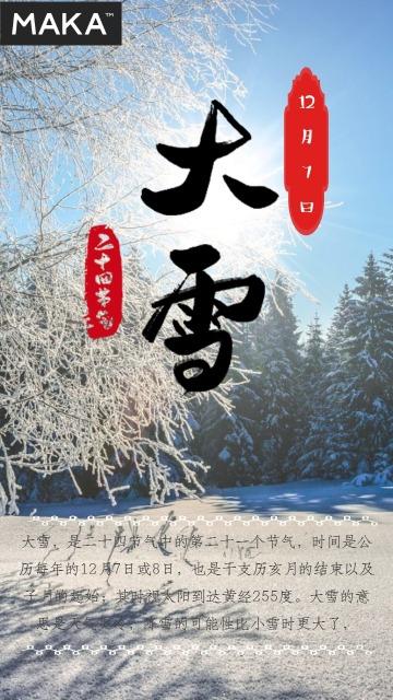 大雪海报节气海拔传统节气二十四节气祝福贺卡