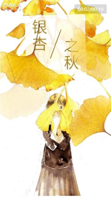 银杏手绘风格  诗句发表  文艺诗句视频  文字转化成小视频