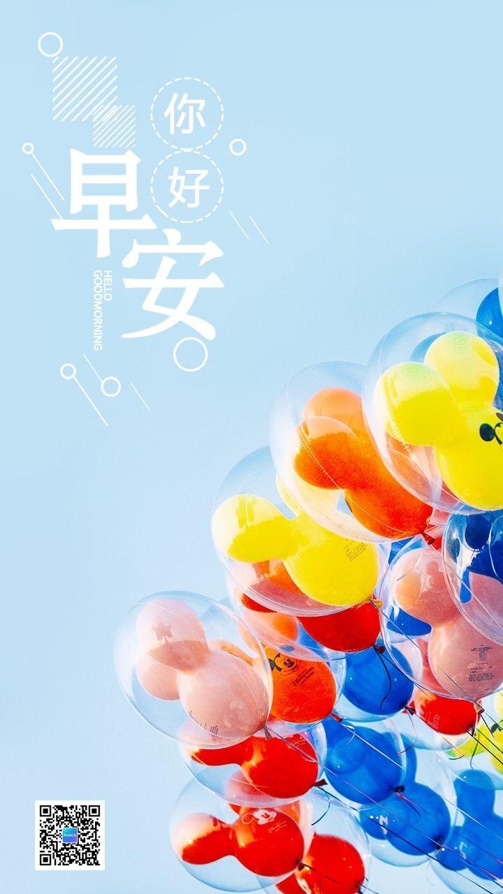 早晚安/日签/气球早安